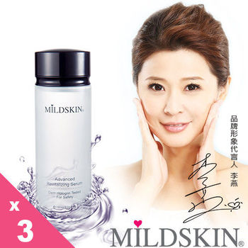 【MILDSKIN】 美白喚膚青春露3件組