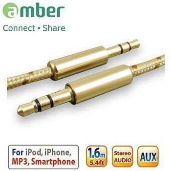 amber 【Rock 搖滾金】3.5mm 鍍金接頭 AUX Stereo Audio 立體聲音源訊號線-1.6 米