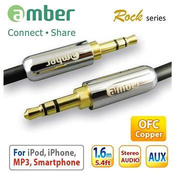 amber【Rock.鋅合金】 3.5mm AUX Stereo Audio立體聲音源訊號線-1.6M