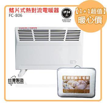 《買就送》永用鰭片式對流電暖器 FC-806