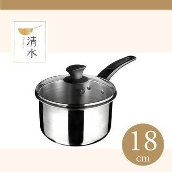 清水鋼鋼好原味湯鍋18cm