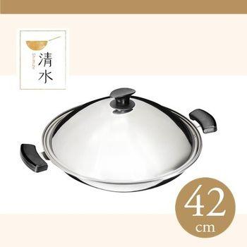 清水鋼鋼好原味炒鍋42cm