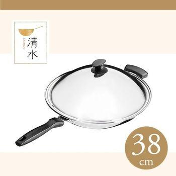 清水鋼鋼好原味炒鍋38cm