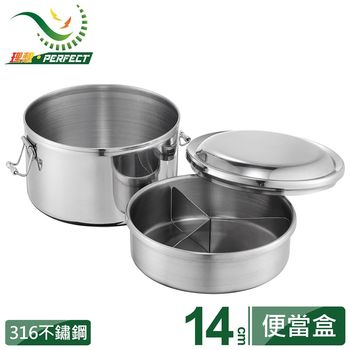 【台灣理想PERFECT】極致#316雙層不鏽鋼便當盒-14cm