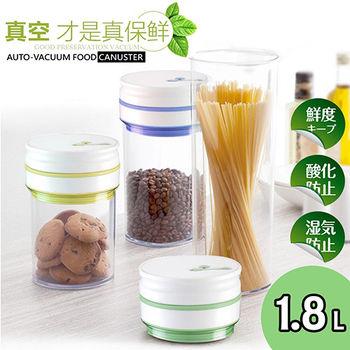 【電動抽真空式】MIT真空保鮮罐(1.8L) 贈日本九州熊本Kumamon 雙層隔熱玻璃瓶 300ml水筒X1