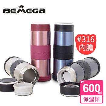 【英國 Bemega】316不鏽鋼頂級保溫杯 (600ml) - 時尚黑
