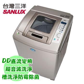 ★結帳再折扣+好禮二選一★台灣三洋Sanlux 超音波15公斤變頻洗衣機 SW-15DUA