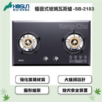 豪山牌歐化檯面式SB-2183(LPG)強化玻璃面板瓦斯爐-桶裝瓦斯