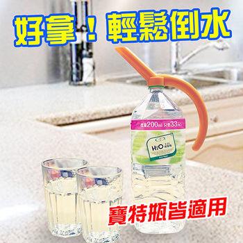 【金利害】超便利倒水器/ 保特瓶