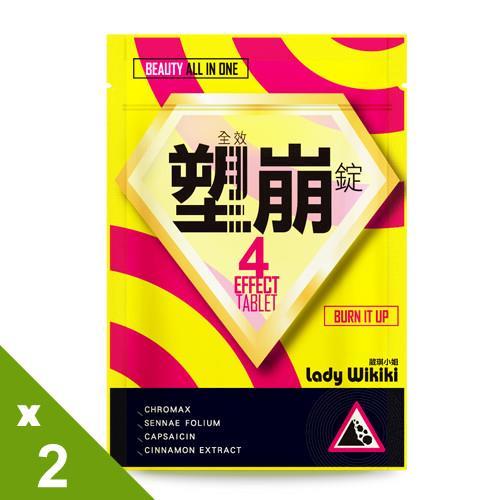 Lady Wikiki葳琪小姐 全效塑崩錠2入(60粒/入)