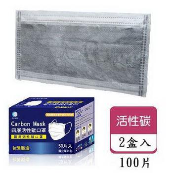 台灣製造單片裝活性碳醫用口罩(2盒100入)