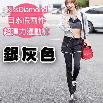 【KissDiamond】日系假兩件撞色超彈力超顯瘦 運動褲(白色)