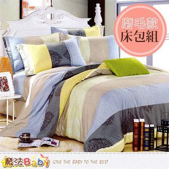 魔法Baby 磨毛3.5x6.2尺單人枕套床包組 w01026