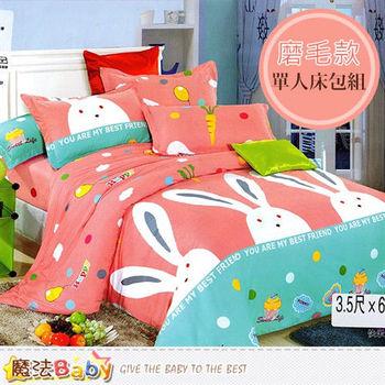 魔法Baby 磨毛3.5x6.2尺單人枕套床包組 w01023