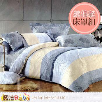 魔法Baby~純棉5x6.2尺雙人床罩組~w05017