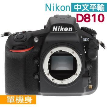 [64G+電池組] Nikon D810 旗艦型全片幅FX單機身*(中文平輸)