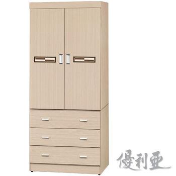 【優利亞-旺福】3X7尺三抽衣櫥(3色)