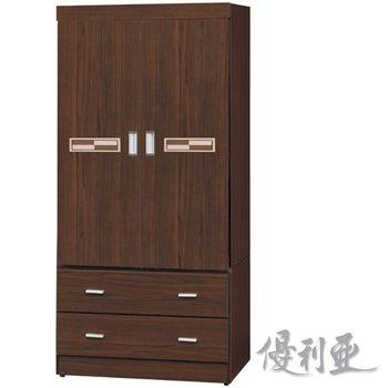【優利亞-旺福】3X6尺二抽衣櫥(3色)