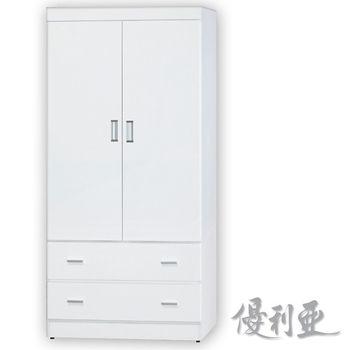 【優利亞-雅立簡約】3X6尺衣櫥(3色)