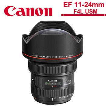 【背帶+拭鏡筆+防潮箱】Canon EF 11-24mm F4 L USM (公司貨)
