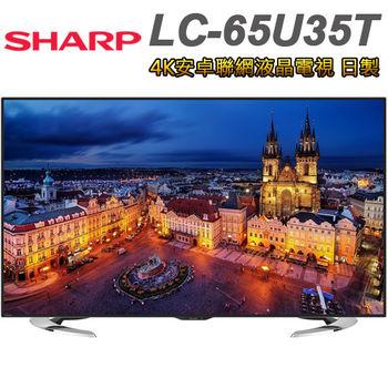 SHARP夏普 65吋 4K安卓聯網液晶電視(LC-65U35T)日本進口