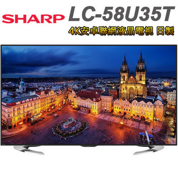 SHARP夏普 58吋 4K安卓聯網液晶電視(LC-58U35T)日本原裝