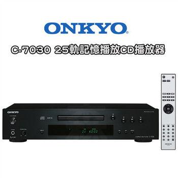 ONKYO C-7030 25軌記憶播 CD播放器