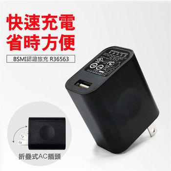 USB 快充 旅充頭/快速充電器
