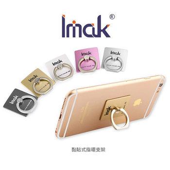 【Imak】 黏貼式指環支架