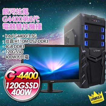 【技嘉平台】銀色炫風(6代G4400-3.3G/H110M-DS2/120G SSD)高速開機電腦+PHILIPS飛利浦 223V5LSB2 22型 液晶螢幕