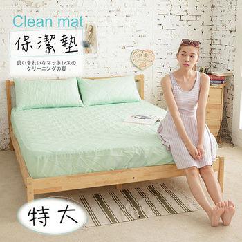 【伊柔寢飾】MIT台灣製造-馬卡龍漾彩保潔墊 多色系列/雙人特大-綠