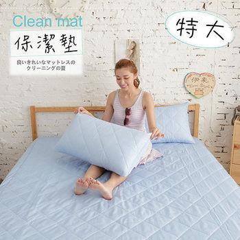 【伊柔寢飾】MIT台灣製造-馬卡龍漾彩保潔墊 多色系列/雙人特大-藍