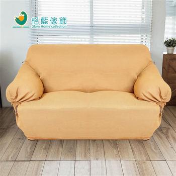 【格藍傢飾】歐菈直紋彈性沙發套1+1+3人座-黃
