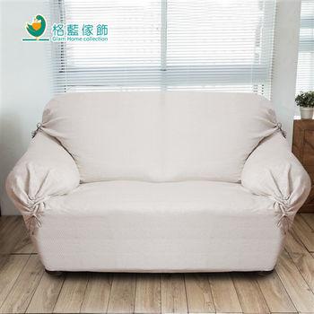 【格藍傢飾】歐菈直紋彈性沙發套1+1+3人座-米