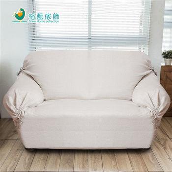 【格藍傢飾】歐菈直紋彈性沙發套1+3人座-米