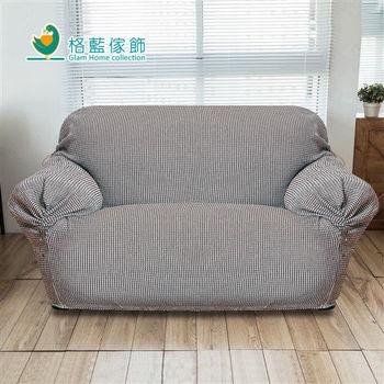 【格藍傢飾】逸格厚織彈性沙發套1+1+3人座