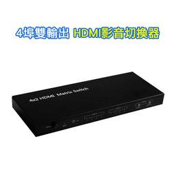 4埠雙輸出HDMI影音切換器(HMMSS402)