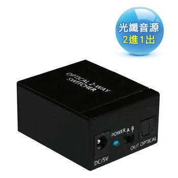 光纖音源2進1出切換器(OP-SW201)