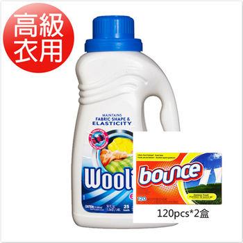 【美國 Woolite浣麗】濃縮冷洗精-高級衣料專用(50oz/1480ml)*1+美國Bounce多用途芳香片(120片/盒)*2