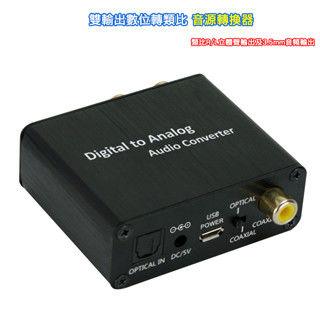 雙輸出數位轉類比音源轉換器(DAC02)