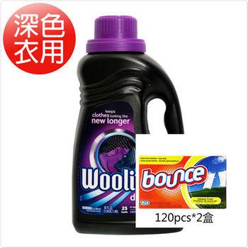 【美國 Woolite浣麗】濃縮冷洗精-深色衣物專用(50oz/1480ml)*1+美國Bounce多用途芳香片(120片/盒)*2