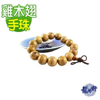 【龍吟軒】15mm同科順紋雞翅木手珠
