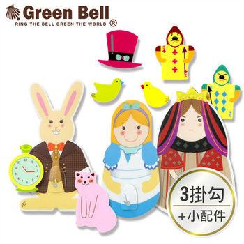 【GREEN BELL綠貝】Nelo創意無痕掛勾組-愛麗絲夢遊仙境