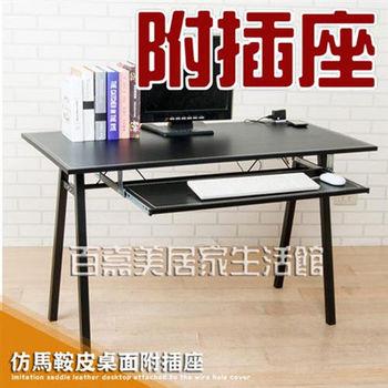 BuyJM 馬鞍皮面附插座鍵盤電腦桌(寬120cm)