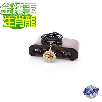 【龍吟軒】金鑲玉十二生肖 - 龍