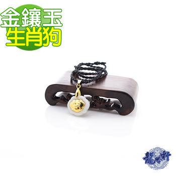 【龍吟軒】金鑲玉十二生肖 - 狗