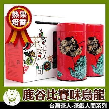 【台灣茶人】鹿谷比賽級烏龍  超值茶葉禮盒(茶戲人間系列)