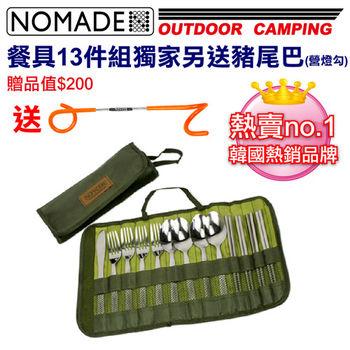 【NOMADE】諾曼得戶外露營便攜式餐具13件組贈豬尾巴