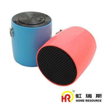 虹瑞斯 MINI多功能藍芽自拍播放器 (顏色隨機出貨) SPK-BCS0006