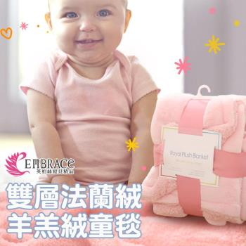 《Embrace英柏絲》雙層法蘭絨羊羔絨童毯(粉紅)76x102cm baby保暖專用 送禮首選
